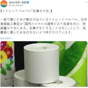 [韓国の反応]日本でトイレットペーパーの買いだめが行われているようですね「韓国ネット民」今では明らかに我々のほうが 市民意識は高いでしょうね