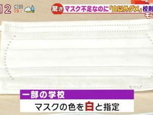 [韓国の反応]日本では学生に白いマスクを強制しているらしいですね「韓国ネット民」こう見ると我々の悪い風習は日本から来たものだとわかりますね