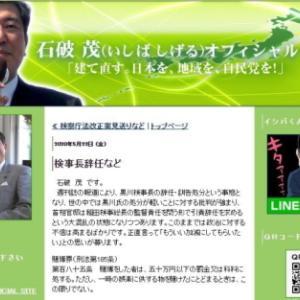 [韓国の反応]日本次期首相No1石破茂、ブログで安倍首相を間接的に批判「韓国ネット民」もし首相になったら独島は韓国の領土だと言ってほしいものだ