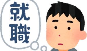 [韓国の反応]大卒就職率98%、最高に並ぶ コロナで入社繰り下げも「韓国ネット民」みんなで日本に就職に行こうか?