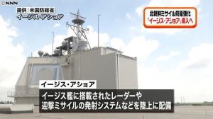 [韓国の反応]陸上イージス、計画を停止 河野防衛相「コスト鑑みて」「韓国ネット民」率直に言って日本の防衛兵器なんて必要ないだろう。まともな人間がこんな呪われた島を征服したいと思うんだ?