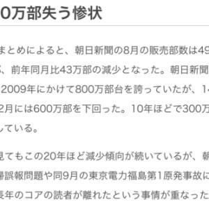 [韓国の反応]日本の朝日新聞が没落しているそうですね・・・[韓国ネット民]朝日新聞は正常に近いのに発行部数が下がれば極右がより伸長するね