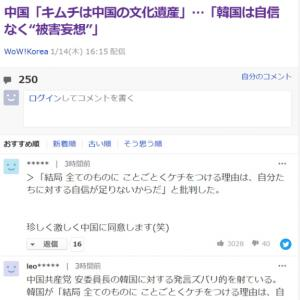 [韓国の反応]中国の「キムチは中国の文化遺産」発言に対する日本人の反応がこれ[韓国ネット民]キムチが日本の食べ物とならなかったから腹いせだろう
