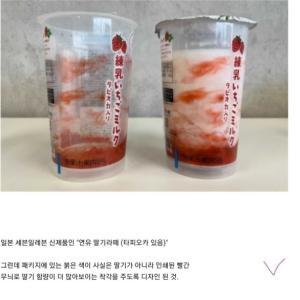 [韓国の反応]現在、日本で練乳いちごミルクのパッケージが詐欺ではないかと話題に[韓国ネット民]他のことではともかく、食べ物ではこんなことはしないと思っていたのにイメージが壊れていくね・・・