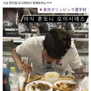 [韓国の反応]東京オリンピックの韓国選手団の食事と、選手村の食事の違いがこちら[韓国ネット民]選手村の食堂の食事を海外のスター選手たちはおいしそうに食べているのに