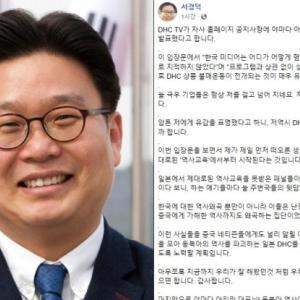 [韓国の反応]徐敬徳教授「北東アジアの歴史を破壊する日本DHCをアジアから追放する」 「徐敬徳は日本の話題には必ず食いついてくるな。民族主義者というよりは機会主義者だろ」の声