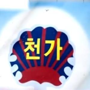 [韓国の反応]校歌、校木、校章まで!日帝残滓を教育現場から取り除け!