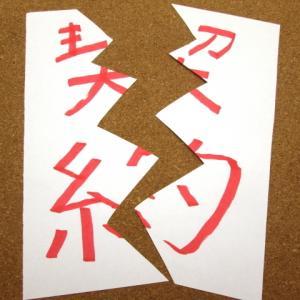 [韓国の反応]日本との軍事情報協定(GSOMIA)を破棄 韓国が決定