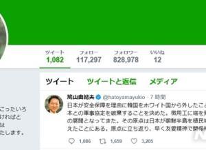 [韓国の反応]鳩山元首相「原点は日本が朝鮮半島を植民地化にして苦痛を与えたことにある。友愛精神で関係修復を」「日本と韓国の間にいつから「友愛」などという言葉を使う関係がありましたか?」の声