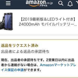 Amazonで怪しい商品を買ってしまった時の対処法について