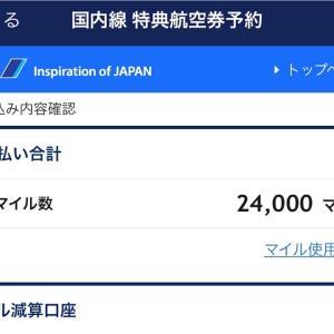 ANA羽田と関空往復の特典航空券発券!JAL派なのにあえてANA予約のワケ!
