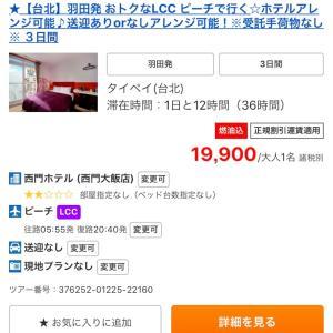 激安!台湾2泊3日で2万円切るツアー発見!!