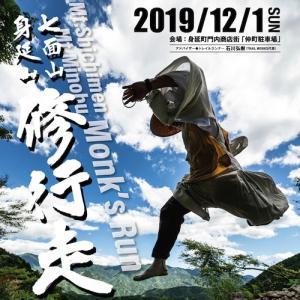 『身延山七面山修行走』のコース変更が発表されました。