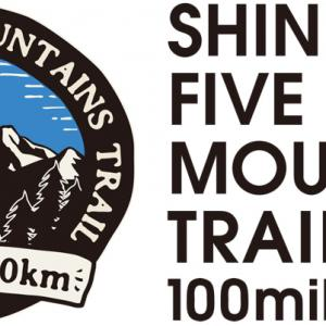信越五岳、行ってきます。