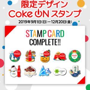 Coke ON  限定スタンプ  コンプリート