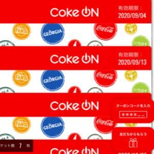 Coke ON アプリの神対応と・・・。
