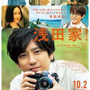 家族写真撮ってますか? 映画『浅田家』を観てきた。
