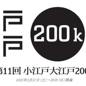 第11回 小江戸大江戸200k  は来年ギリギリまでエントリー保留