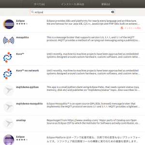 ubuntuにeclipseをインストール