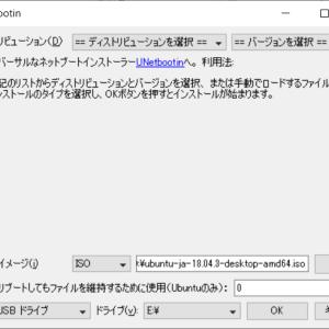 ubuntuをデュアルブートでインストール