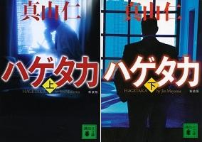 ハゲタカ/真山仁(講談社文庫)