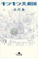 キラキラ共和国/小川糸