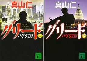 グリード ハゲタカⅣ/真山仁