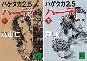 ハーディ ハゲタカ2.5/真山仁