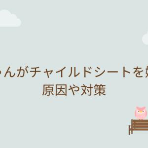 【赤ちゃんがチャイルドシートを嫌がる】泣きやむ7つの対策を紹介!