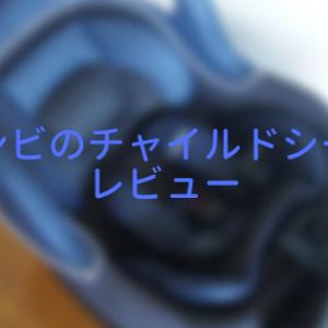 【コンビのチャイルドシートのレビュー】360度回転して赤ちゃんを乗せやすい