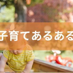 【子育てあるある11選】0歳児との共感できるエピソードまとめ!