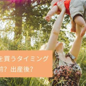 抱っこ紐を買う時期はいつがいい?出産前・出産後どっちがおすすめ?