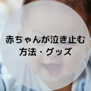 【赤ちゃんが泣き止む7つの方法】効果のある4つの育児グッズ【体験談】
