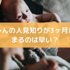 赤ちゃんの人見知り!3ヶ月から始まるのは早い?理由・対策は?