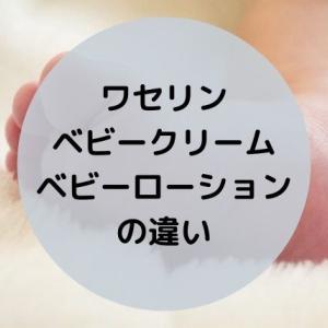 ワセリン・クリーム・ベビーローションなどの違い【赤ちゃんの乾燥肌】