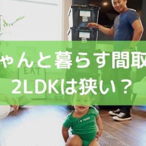 赤ちゃんと暮らす間取りが2LDKは狭い?快適に暮らすポイント【レイアウトも紹介】