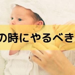 【0歳の時にやるべき7つのこと】赤ちゃんとの生活や知育のまとめ!