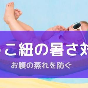 【抱っこ紐使用時の暑さ対策8選】赤ちゃんのお腹の蒸れを防ぐには?