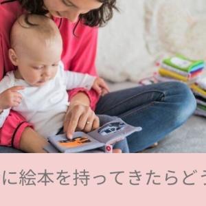 赤ちゃんが絵本を持ってくる時はどうしてる?3つの対処法【体験談】
