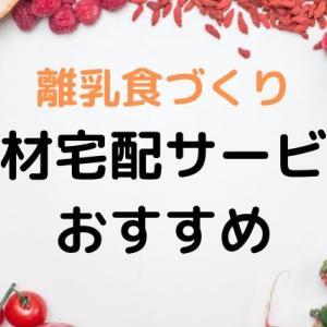 【おすすめの食材宅配3選】これで離乳食作りがラクになる!