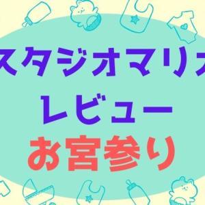 【スタジオマリオでお宮参りレビュー】衣装がうれしい無料レンタル!