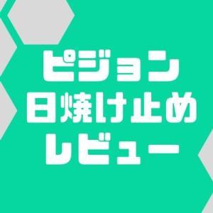 【ピジョン・日焼け止めのレビュー】0歳の赤ちゃんに使えて安心!