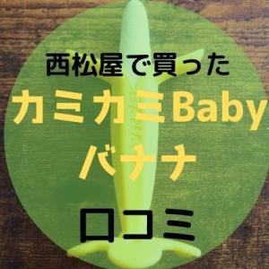 西松屋で買ったカミカミバナナの口コミ【半年間使えた】優秀おもちゃ!