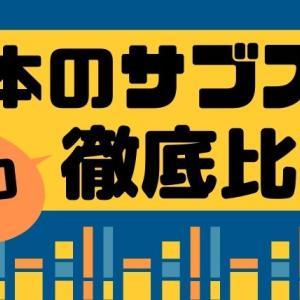赤ちゃん向け絵本のサブスク3社を徹底比較【あたらしい絵本が毎月届く】