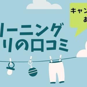 クリーニングのラクリ(LACURI)の口コミ【キャンペーンあり】