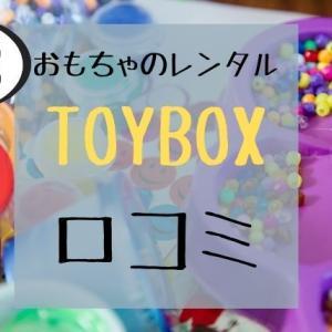 【おもちゃのサブスクTOYBOXの口コミまとめ】10人以上を徹底調査!