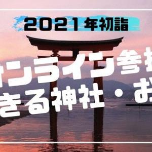 【2021年の初詣】密を避けてオンラインで参拝できる神社やお寺はある?