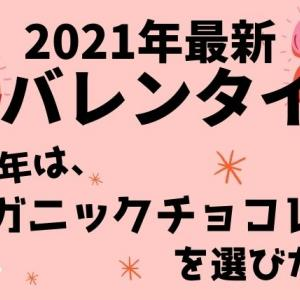 【2021年バレンタイン】オーガニックのチョコレートを選びたい!