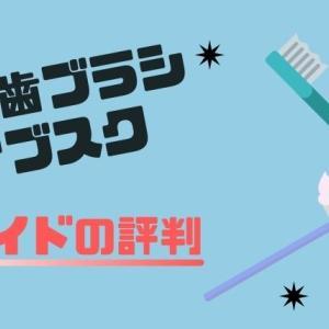【電動歯ブラシのサブスク】ガレイドの評判は?使った真実も伝えます