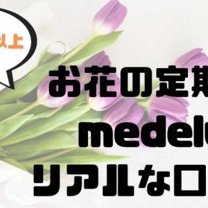 【お花の定期便medeluのリアルな口コミ】20人以上を徹底調査